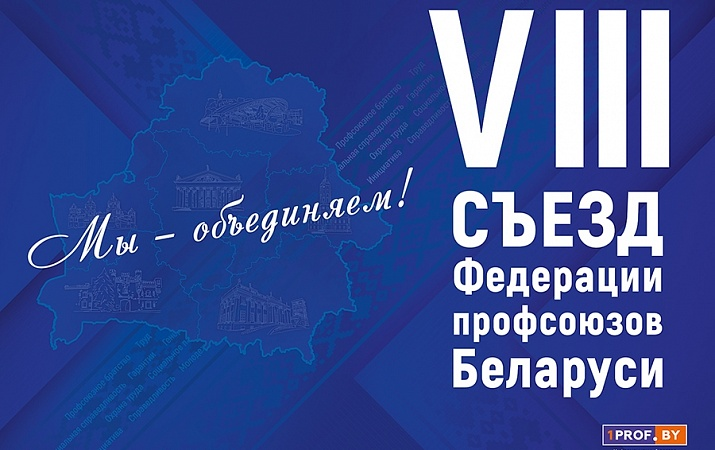VIII Congress of the Federation of Trade Unions of Belarus